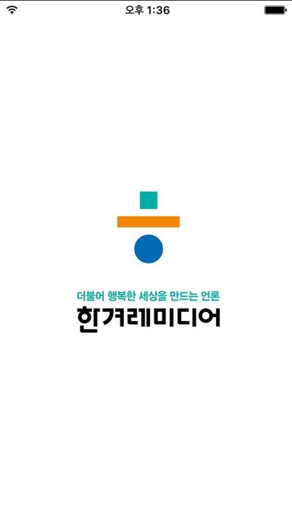 한겨레 screenshot-0
