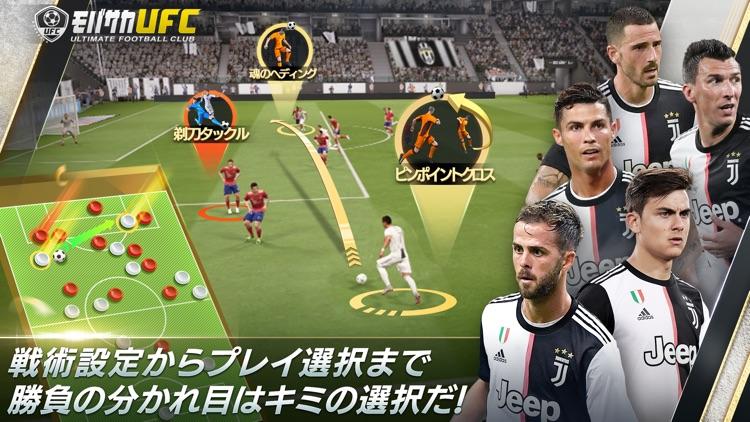 モバサカアルティメットフットボールクラブ-サッカーゲーム screenshot-3