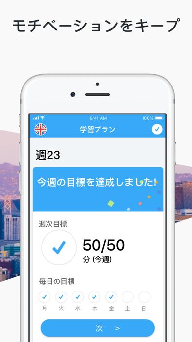 語学学習の busuu ScreenShot1