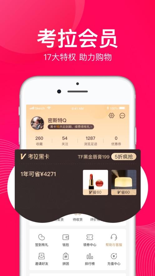 考拉海购-买进口,上考拉 App 截图