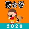 恵方巻コンパス 2020 iPhone / iPad