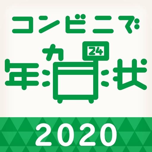 年賀状アプリ コンビニで年賀状2020