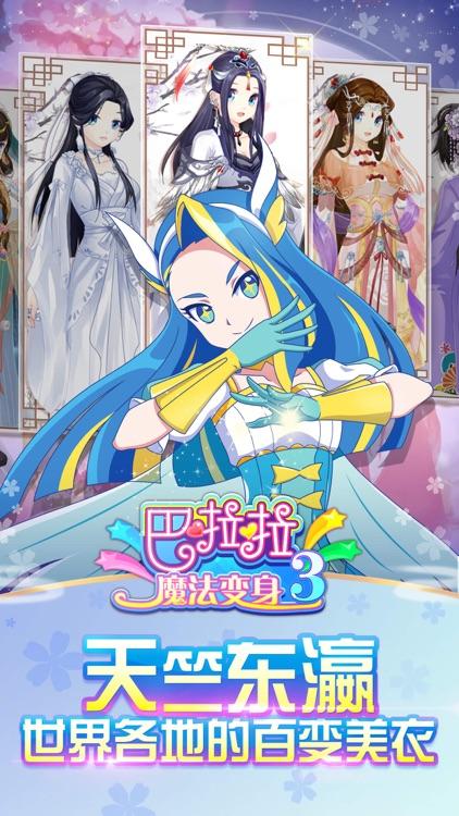 巴啦啦魔法变身3——魔法公主古装换装 screenshot-0