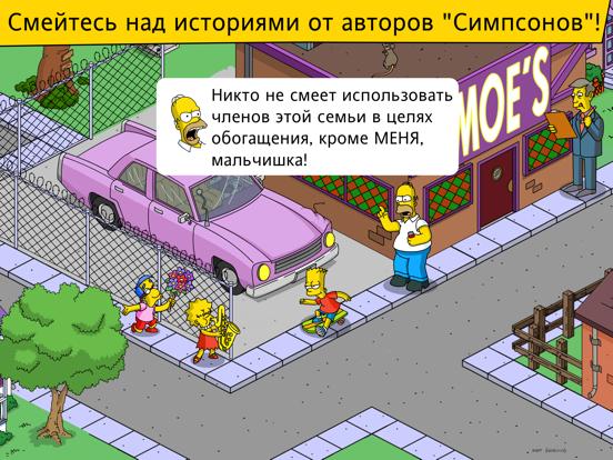 Игра Симпсоны™ Springfield