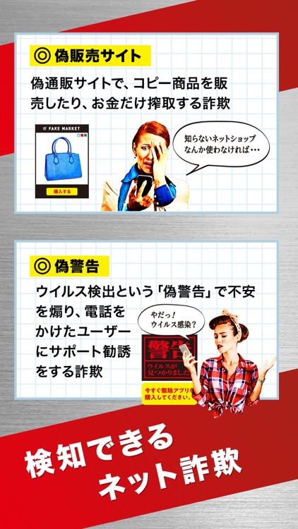 詐欺ウォール / Internet SagiWall