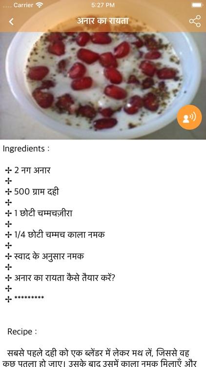 Indian Cooking Recipes Hindi screenshot-4