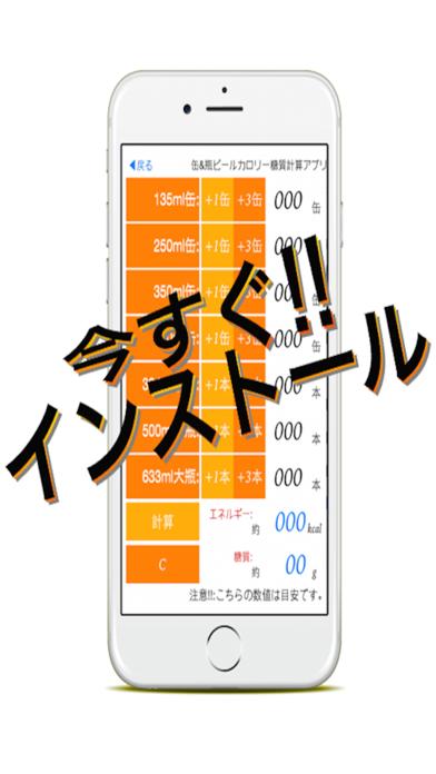 缶ビール&瓶ビールカロリー糖質計算アプリのおすすめ画像4