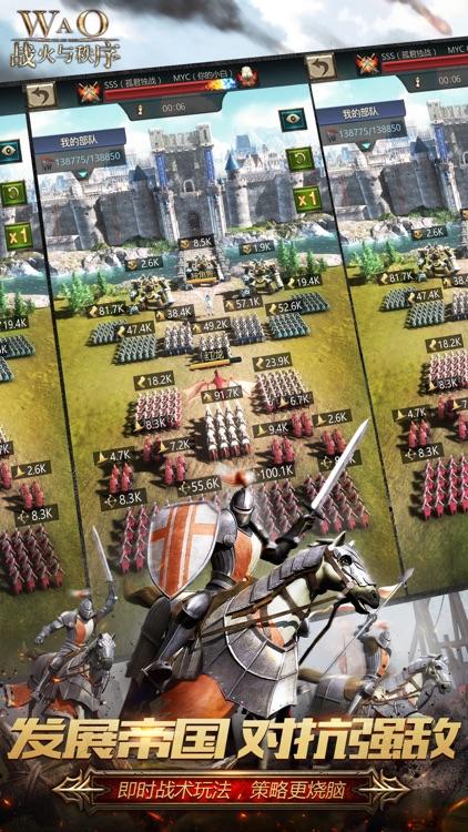 战火与秩序——三周年庆典 screenshot-3