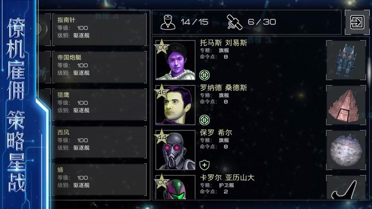 星河纪元 screenshot-5
