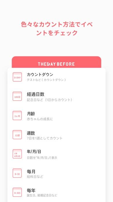 TheDayBefore (カウントダウンアプリ) - 窓用