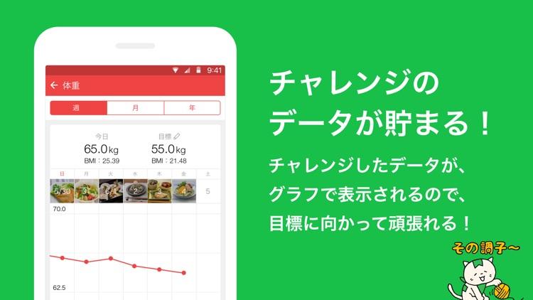 みんチャレ 勉強やダイエットをみんなで継続して習慣化しよう! screenshot-4
