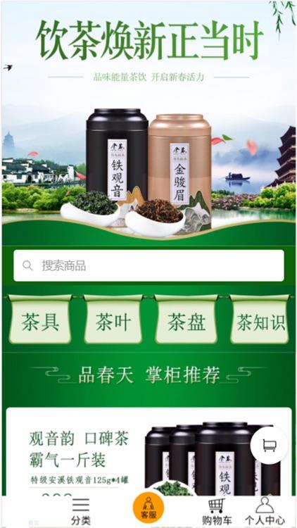 余茗茶业 screenshot-0