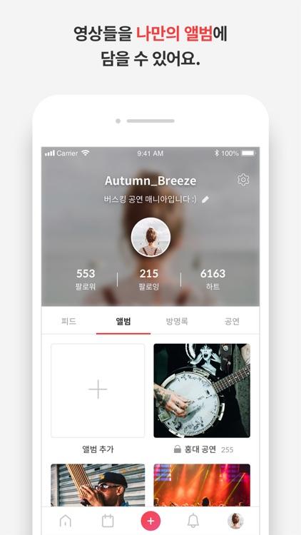 BUV - 음악으로 소통하는 공간 screenshot-6