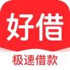 好借-现金分期贷款借钱App