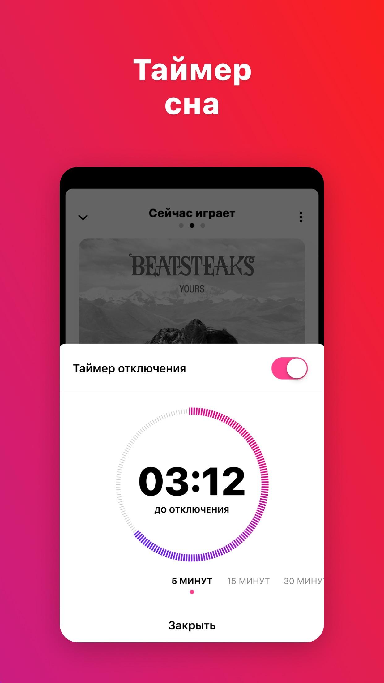 BOOM: плеер для музыки Screenshot