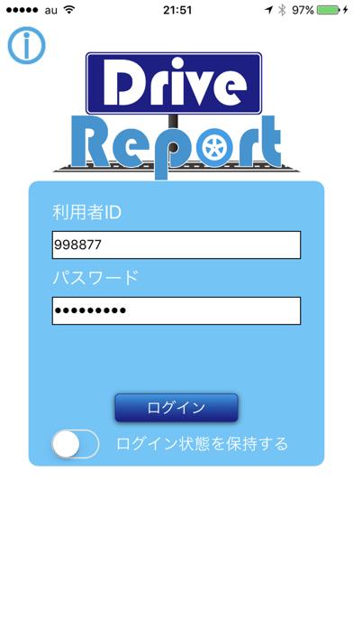 Drive Reportのスクリーンショット1