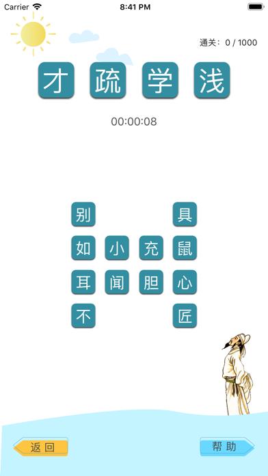 宝宝爱学习app screenshot 7