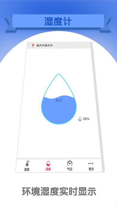 九九温湿度计-温度湿度实时掌控のおすすめ画像2
