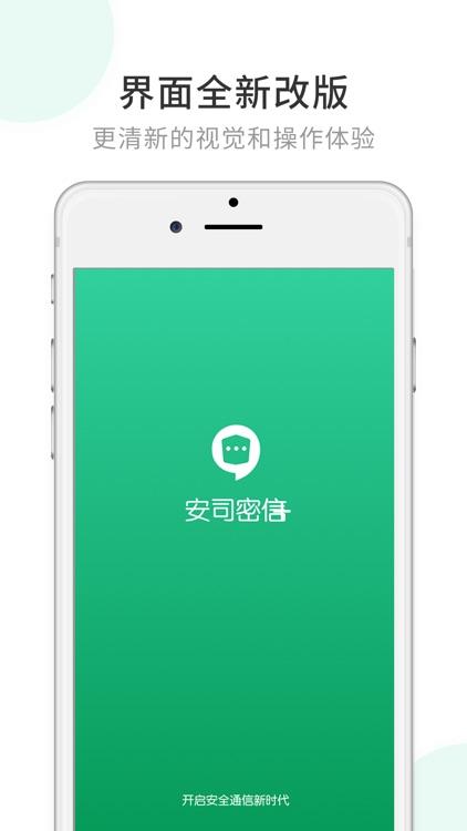 安司密信(AKeyChat)-保护用户隐私信息安全 screenshot-3