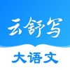 云舒写-专业高效学好语文