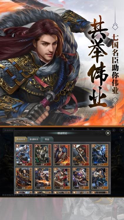 朕的霸业-帝国攻城策略游戏 screenshot-4