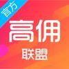 高佣联盟-购物领优惠券的返利app