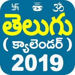 Telugu Calendar 2019! on the App Store
