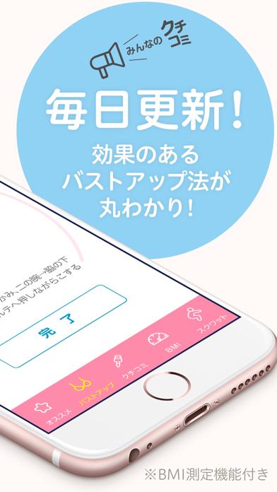 アプリ 測定 バスト サイズ 【サイズ別】胸のカップの測り方|自分/お店/お辞儀/アプリ