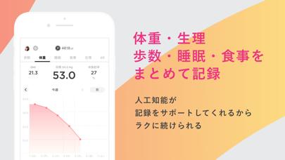 FiNC/フィンク AIダイエットトレーナー ScreenShot2