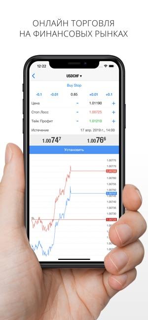 Форекс на айфоне отзывы торговля на бирже форекс скачать