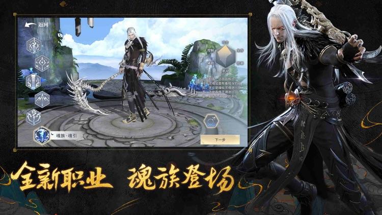 斗破苍穹:异火重燃 screenshot-3