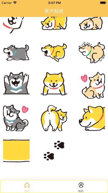 柴犬贴纸 screenshot-1