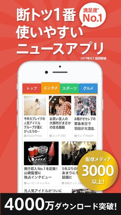 Screenshot for スマートニュース in Japan App Store