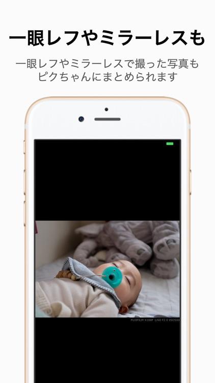 写真管理サービス「ピクちゃん」- 容量無制限で写真を保存 screenshot-4