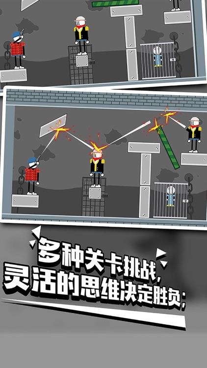 火柴人越狱-火柴人大逃亡 screenshot-3