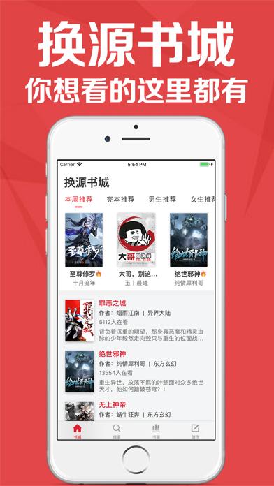 小说阅读大全 - 小说阅读离线看书软件 screenshot one