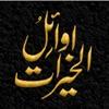 Awail al-Khairat