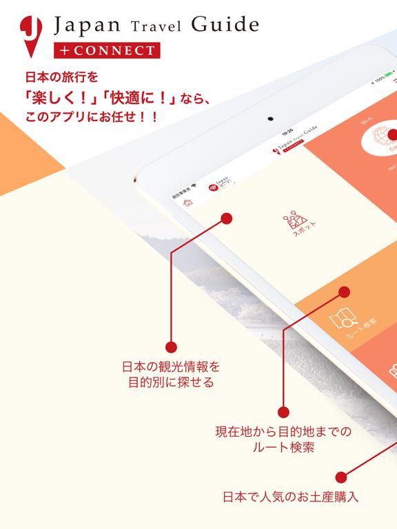 Japan Travel Guide +Connectのおすすめ画像1