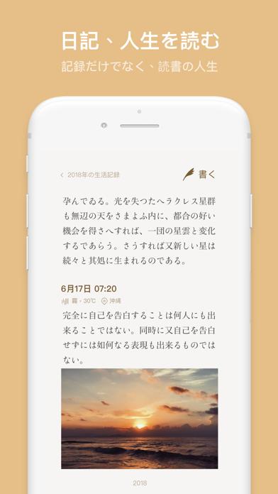 Once - 日記帳 / 手帳 / ノート Appのおすすめ画像2