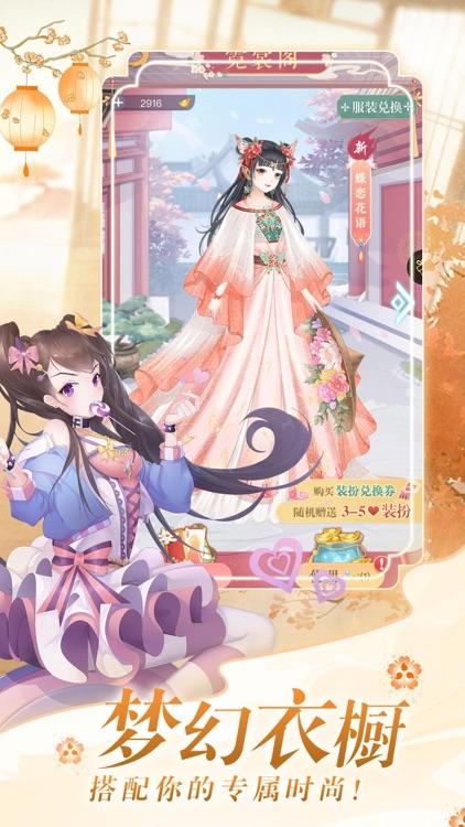 女皇专宠-美男养成计划 screenshot-3