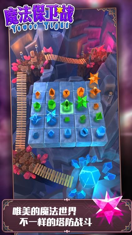 魔法保卫战:起源 screenshot-3