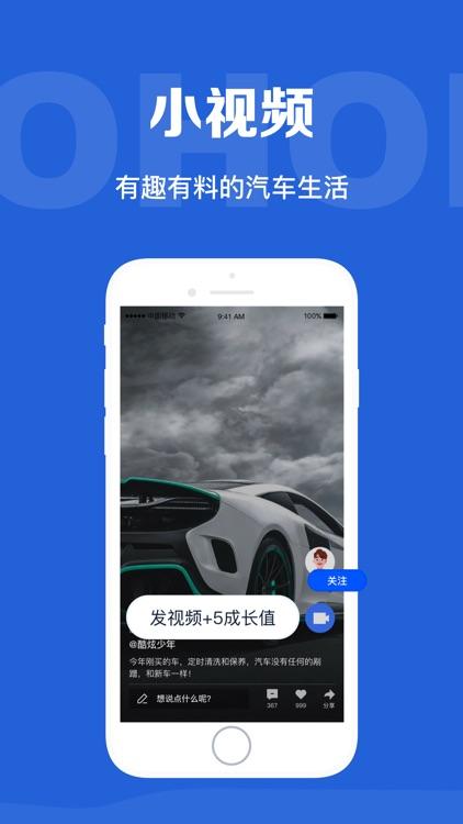 汽车点评- 汽车之家旗下用车服务平台 screenshot-4