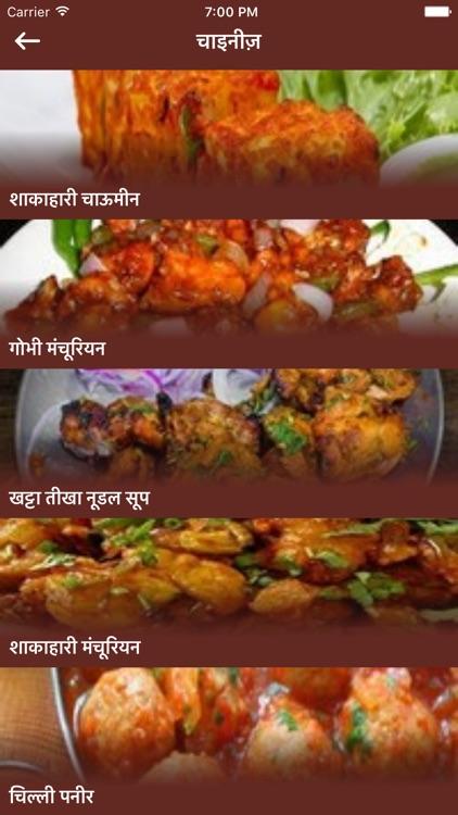 Recipe Hindi