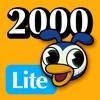 アルク PowerWords 2000レベル Lite - iPhoneアプリ
