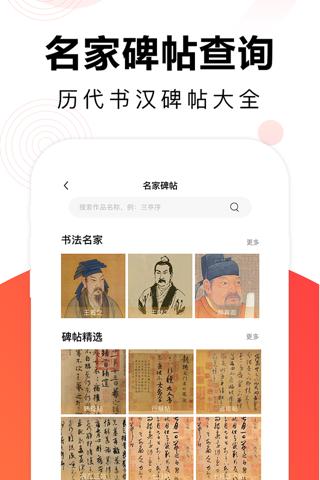 毛钢字帖-练字书法字典碑帖大全 - náhled