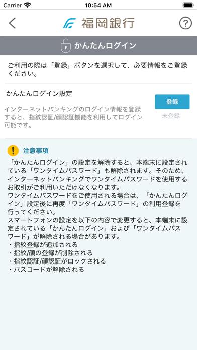 福岡銀行 ScreenShot3