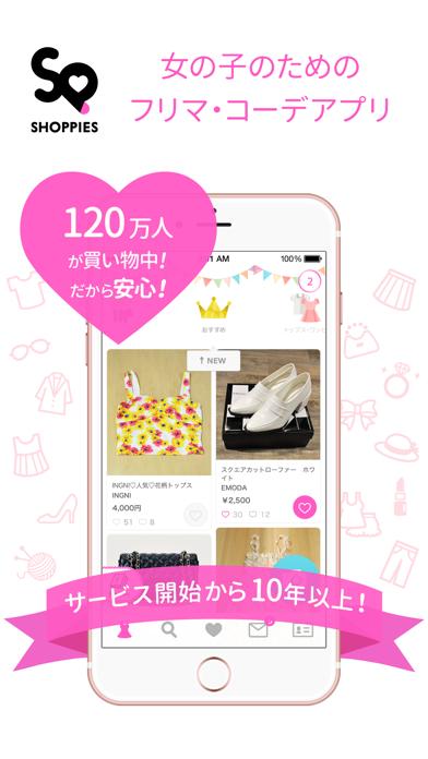 SHOPPIES(ショッピーズ) - フリマアプリ ScreenShot0
