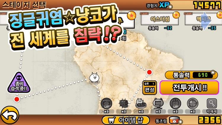 냥코 대전쟁 screenshot-0