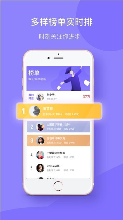 华图教育+ screenshot-4