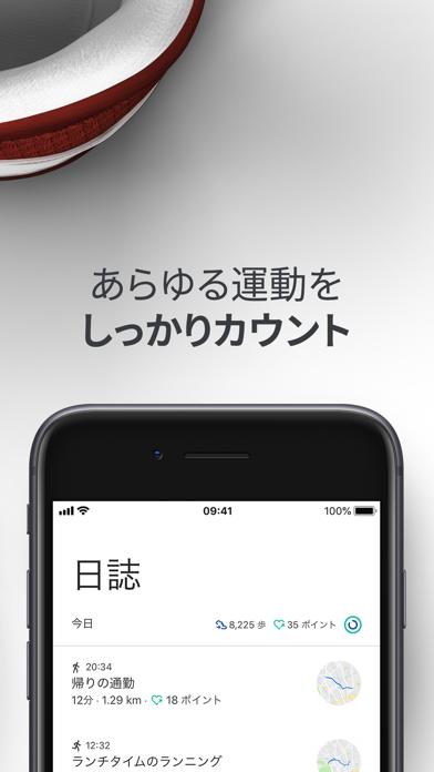 Google Fit – アクティビティ ... screenshot1